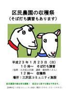 20110123syukakufes.jpg