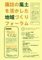 20110312forum.jpg