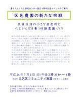 chirashi120701.jpg
