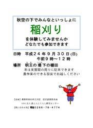 okayainekari2012.jpg