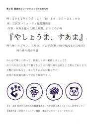 20121012yashoma.jpg
