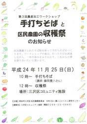 201211soba-s.jpg