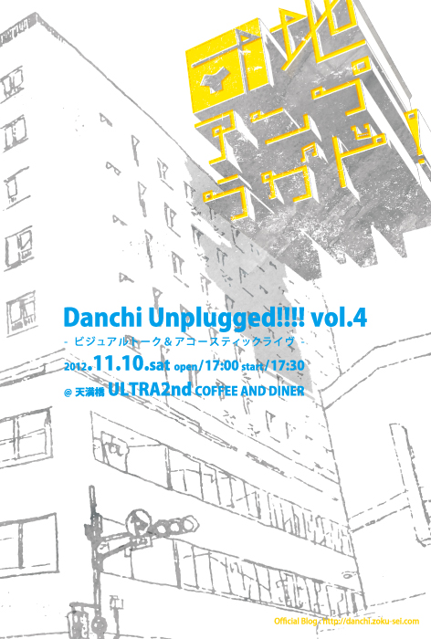 danpura4_A6_omote_sample.jpg