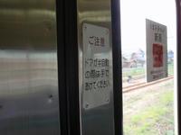 弥彦線にて