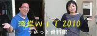 湾岸WIT2010(うぃっと資料館)