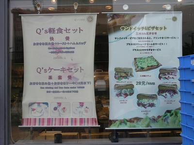 Q's Cafe1
