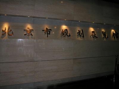 北京市規劃展覧館0