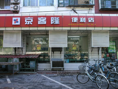 北京京客隆1