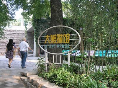 北京動物園2