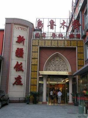 新疆飯荘1