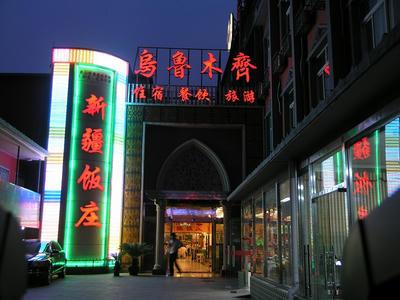 新疆飯荘10