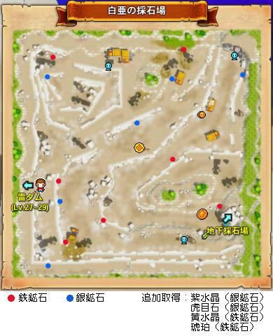 白亜の採石場 採石マップ