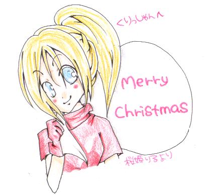 ヒメからのクリスマス絵