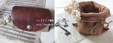 革雑貨*La fleur