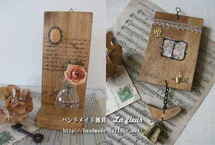 木の雑貨*La fleur