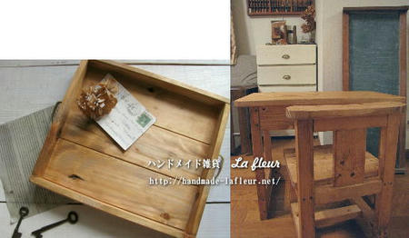 木工品*La fleur