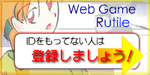 WebゲームRutile