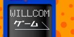 ウィルコムゲーム