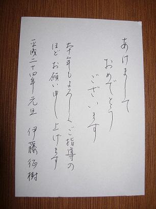 ペン字年賀状