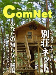 zasshi_comnet.jpg