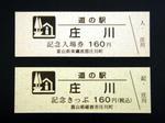 091001shogawa.jpg