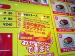 091224kanazawacary.jpg