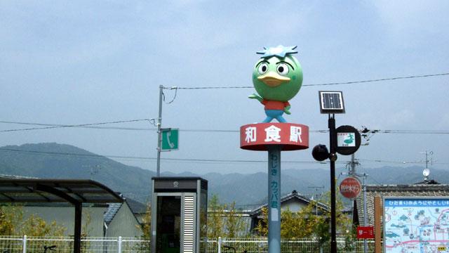 和食駅:わじき カッパ君