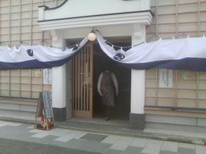 千舟蔵展示会