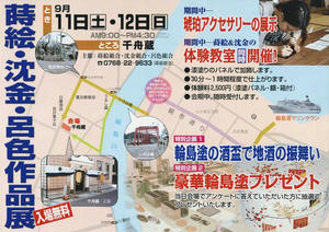 2010_9_12kikakuten_ms.jpg