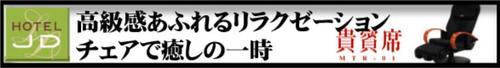 ジェームスディーン古河 (ジェームスディーンコガ) : 茨城県・古河市 のラブホ・ラブホテル・レジャーホテル情報