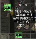 hougyokubako.jpg