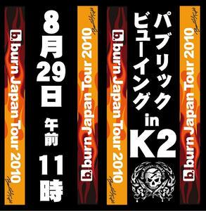 K2-burn-POP.jpg