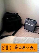 鞄と枕とラジオ。