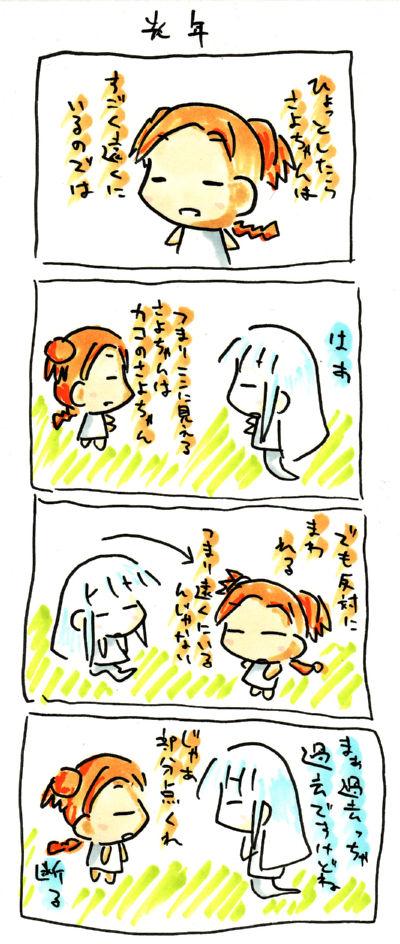 椎名桜子、相坂さよ