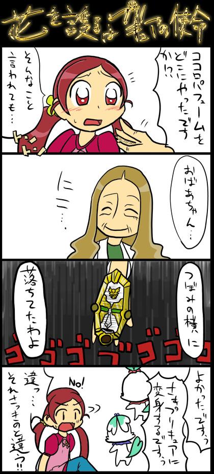 花咲つぼみ