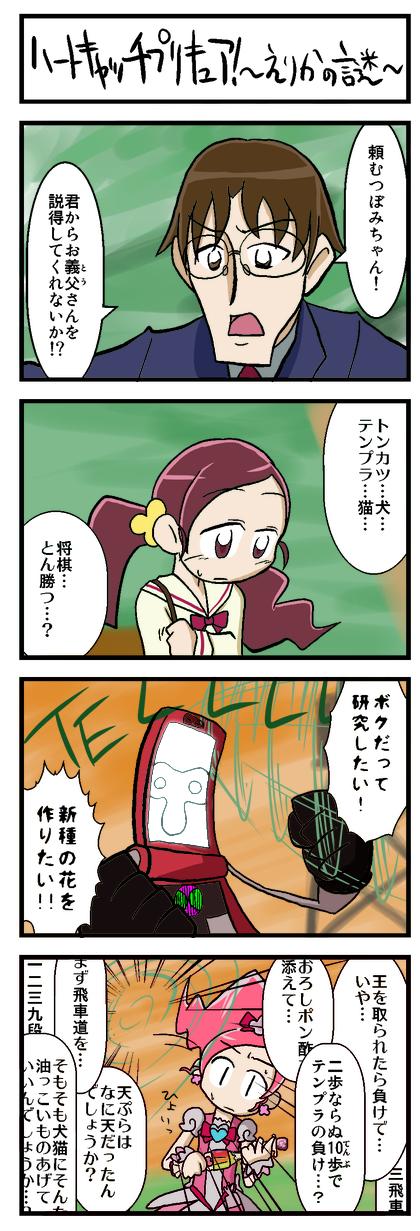 花咲つぼみ、キュアブロッサム