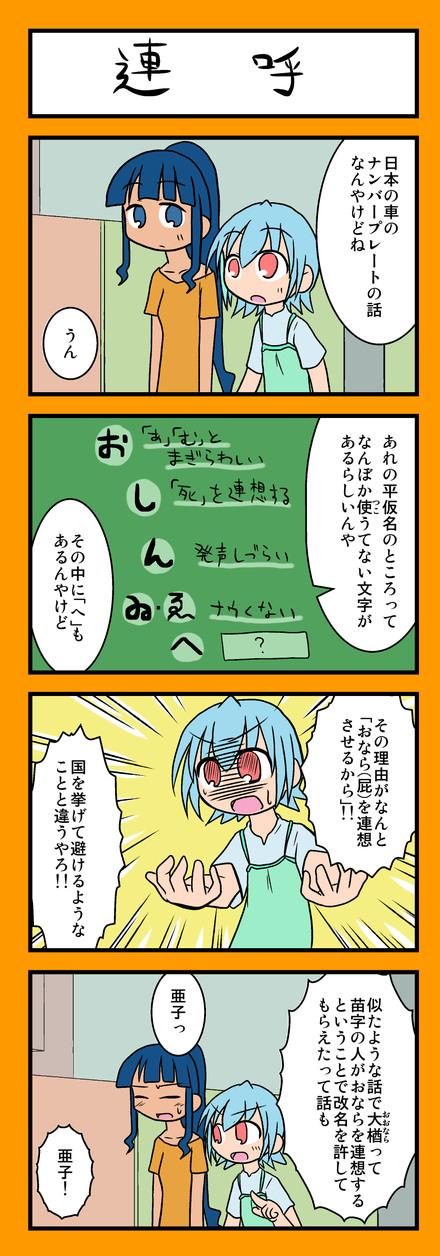和泉亜子、大河内アキラ