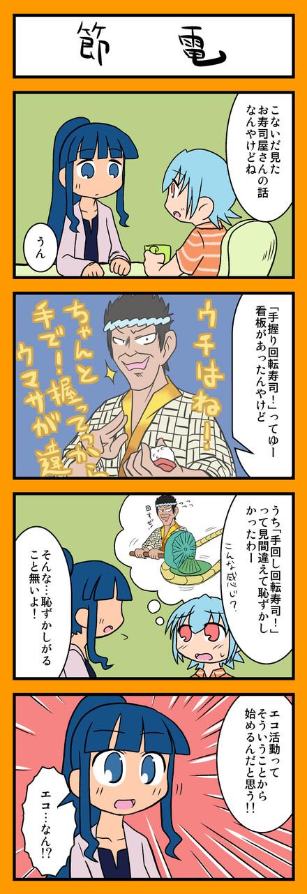 大河内アキラ、和泉亜子