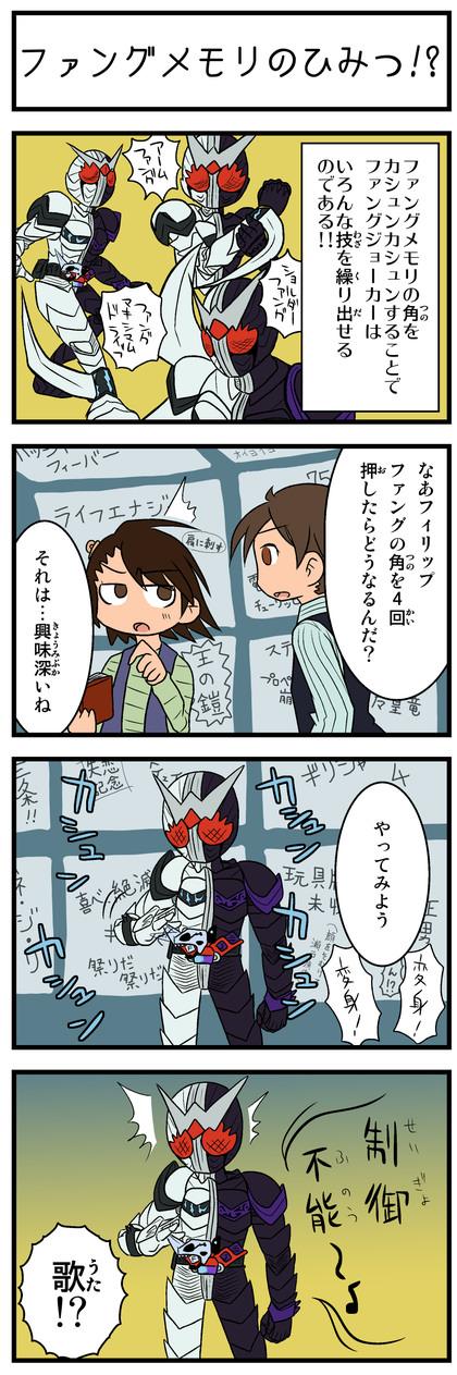 仮面ライダーWファングジョーカー、左翔太郎、フィリップ