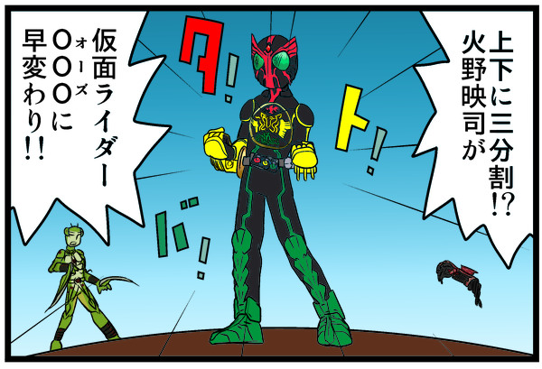 仮面ライダーOOOタトバコンボ