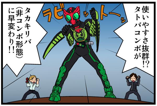 仮面ライダーOOOタカキリバ