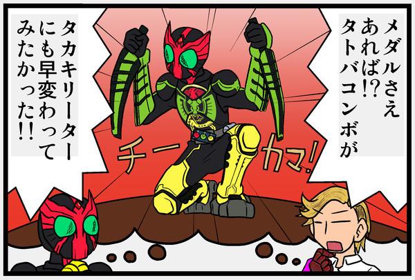 仮面ライダーOOOタカキリーター