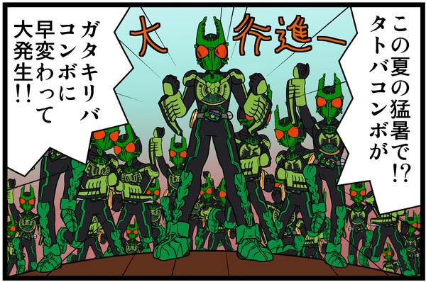 仮面ライダーOOOガタキリバコンボ