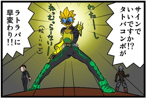 仮面ライダーOOOラトラバ