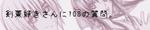 剣薫好きさんに108の質問