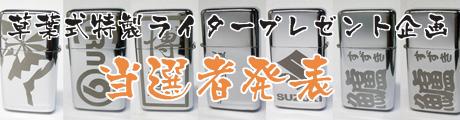 草葉式特製ライタープレゼント企画 当選者発表