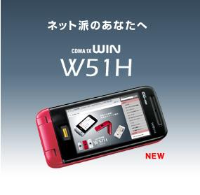 W51H-R