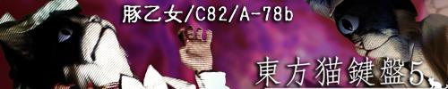 c82_neko5_bannerr.png