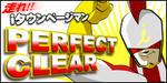 perfectclear2.jpg