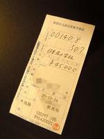 東日本大震災寄付結果報告